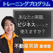 トレーニングプログラム不動産英語